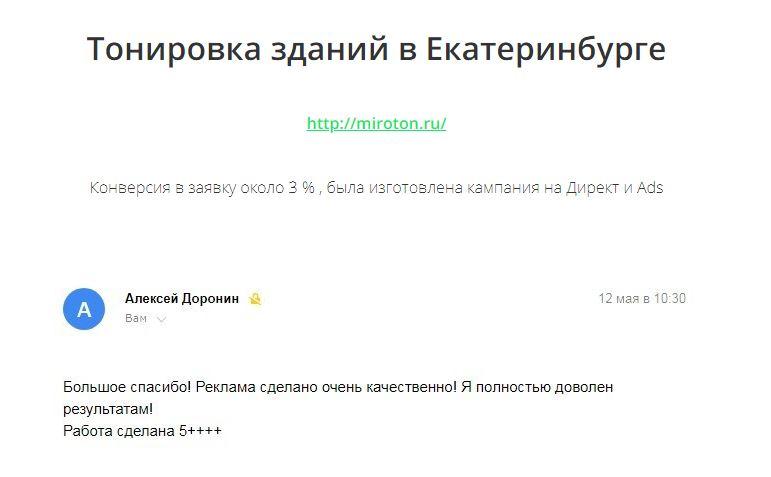 яндекс директ тонировка