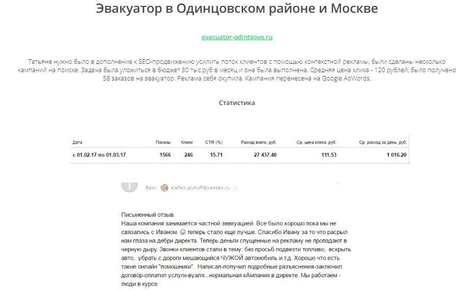 яндекс директ эвакуатор